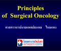 Principles of Surgical Oncology